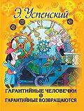 Эдуард Успенский -Гарантийные человечки. Гарантийные возвращаются (сборник)