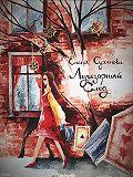 Елена Суханова - Лучезарный след