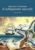 Наталья Степанова -В лабиринте мыслей. Сборник стихов