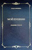 Ольга Фомина -Мой Пушкин. Сборник стихов