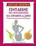 Дипак Чопра -Питание по интуиции без правил и диет. Революционный метод Чопры