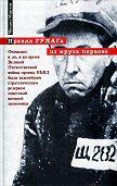 Михаил Моруков -Правда ГУЛАГа: из круга первого