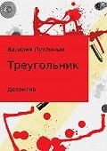 Василий Путённый -Треугольник