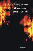Олег Шовкуненко -И настанет день третий