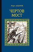 Марк Алданов -Чертов мост