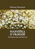 Helena Seemann - Марийка иРыжий. Путешествие наВосток