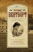 Патриция Вентворт -Убийство в Леттер-Энде
