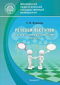 Зоя Курцева -Речевой поступок: риторический и методический аспекты