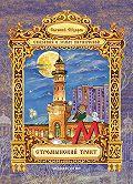 Евгений Федоров -Стромынский тракт