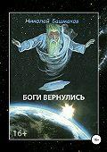 Николай Башмаков -Боги вернулись
