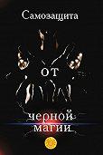 Лора Мелик -Самозащита от черной магии