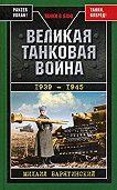 Михаил Барятинский - Великая танковая война 1939 – 1945