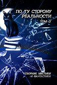 Антология - По ту сторону реальности. Сборник мистики и фантастики. Том 3