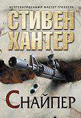 Стивен Хантер -Снайпер