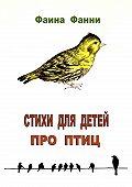 Фаина Фанни -Стихи для детей про птиц