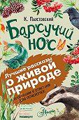Константин Паустовский -Барсучий нос. С вопросами и ответами для почемучек