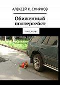 Алексей Смирнов -Обиженный полтергейст (сборник)