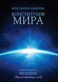 Константин Саркисян -Конституция мира. Книга первая. Явление