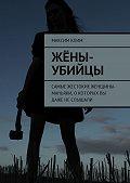Максим Клим -Жёны-убийцы. Самые жестокие женщины-маньяки,о которых вы даже неслышали
