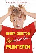 Леонид Сурженко - Книга советов для бестолковых родителей