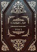 СМЫСЛИ. Домашняя Настольная Книга. Том I