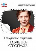 Андрей Курпатов -1 совершенно секретная таблетка от страха