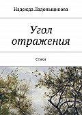 Надежда Ладоньщикова -Угол отражения. Стихи