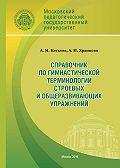 Анастасия Каткова -Справочник по гимнастической терминологии строевых и общеразвивающих упражнений