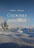 Ирене Крекер -Снежная рапсодия