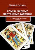 Евгений Осикин -Самые верные карточные гадания. +уникальная авторская колода!