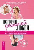 Олег Ефимов -История реальной любви. Как легко разрешать конфликты и вернуть любовь в отношения