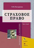 Н. Н. Косаренко - Страховое право. Курс лекций