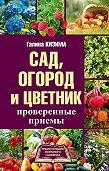 Галина Кизима -Сад, огород и цветник. Проверенные приемы
