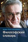 Андре Конт-Спонвиль - Философский словарь