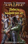 Ксения Баштовая -Повесть эльфийских лет