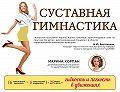 Марина Корпан -Суставная гимнастика