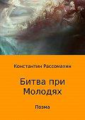 Константин Александрович Рассомахин -Битва при Молодях. Поэма