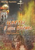 Виктор Булкин -Цветы в огне войны. Две судьбы