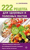 А. А. Синельникова - 222 рецепта для здоровых и полезных постов