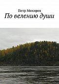 Петр Мохирев -По велению души