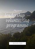 Михалис -Leadership – volunteering programme. Sunrock, Сorfu