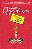 Анна Ольховская -Царство черной обезьяны