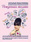 Наталья Покатилова -Рожденная желать. Женская сила в реализации желаний