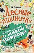 Николай Сладков -Лесные тайнички. С вопросами и ответами для почемучек