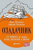 Николай Полуэктов -Озадачник: 133 вопроса на знание логики, математики и физики