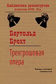 Бертольд Брехт -Трехгрошовая опера