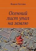 Жанна Пестова -Осенний лист упал наземлю