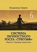 Владимир Сергеевич Лавров -Система личностного роста «Триумф». Модуль 6. Природа мышления
