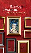 Виктория Токарева - Немножко иностранка (сборник)