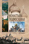 Вера Глушкова -Монастыри Подмосковья